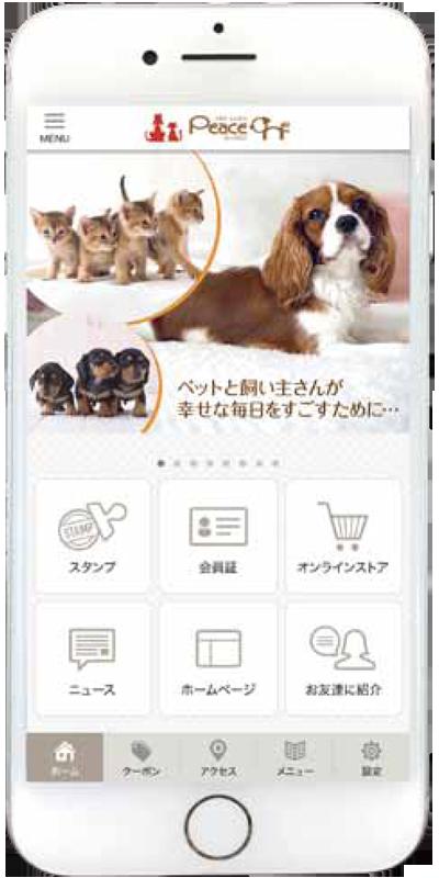 ピースワン公式アプリ