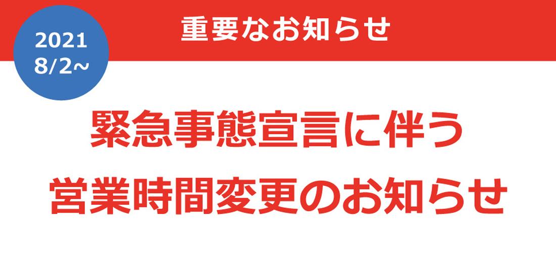 緊急事態宣言に伴う営業時間変更のお知らせ